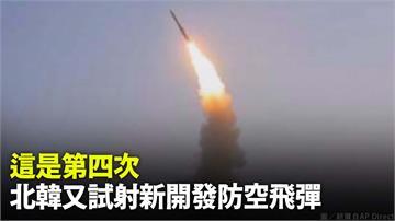 又搗「彈」! 北韓試射新研發「地對空飛彈」