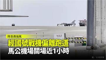 馬公機場驚傳戰機偏離跑道! 緊急宣布關場