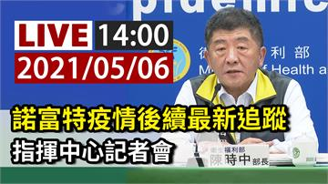 華航將啟動「清零計畫」  陳時中14:00召開記...