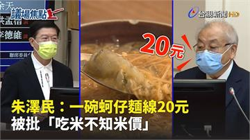 影/主計長稱「蚵仔麵線20元」 網友暴動:「這民...