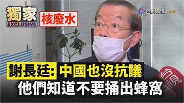 影/「中國大使也沒抗議」 謝長廷:他們知道不要捅...