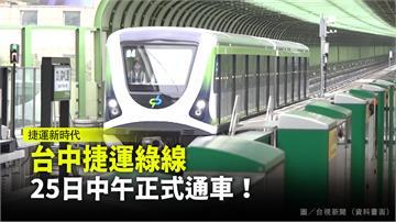 台中捷運綠線 25日中午正式通車!