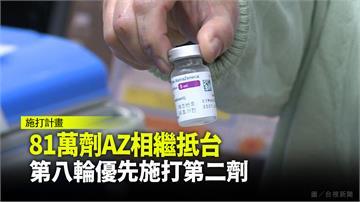 一日81萬劑AZ疫苗抵台給誰打? 陳:可能用於施...