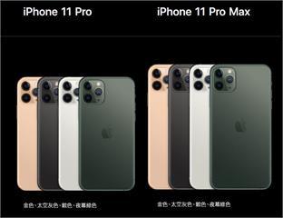 蘋果新品發表會 新一代iPhone11正式發表