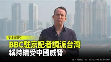 新疆報導遭威脅 BBC駐北京記者改調派台灣