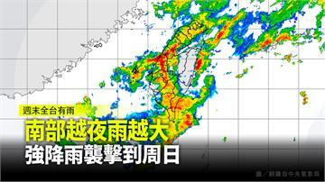 梅雨鋒面來襲 南部地區當心雨勢「越晚越大」