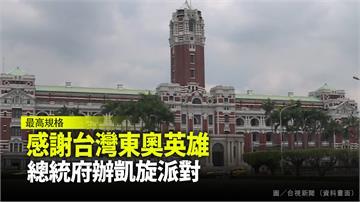 感謝台灣東奧英雄  總統府辦凱旋派對