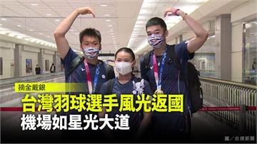 多圖/台灣羽球隊光榮回國 粉絲搶拍照:歡迎回台灣