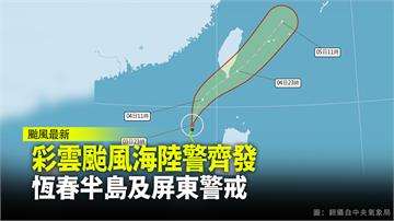 彩雲颱風海陸警齊發  恆春半島及屏東警戒