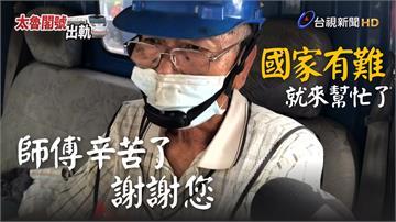 影/「國家有難就來幫忙」 70歲陳永郎師傅無償義...