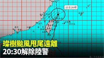 璨樹颱風持續北移  20:30解除陸上颱風警報