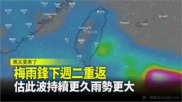 梅雨鋒下週二重返台灣  估此波持續更久雨勢更大