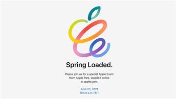 蘋果春季發表會4/21登場!邀請函暗示新品將亮相