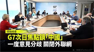 G7次日焦點鎖「中國」 一度意見分歧關閉外聯網