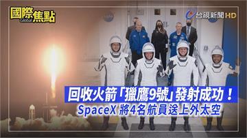 影/ 回收火箭「獵鷹9號」發射成功!SpaceX...