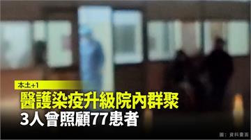 醫護染疫升級院內群聚 3人曾照顧77患者