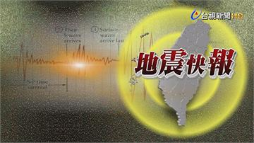 南投仁愛鄉18:41規模5.6地震!最大震度4級