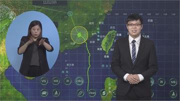 氣象局估下午2點30分 解除海上陸上颱風警報