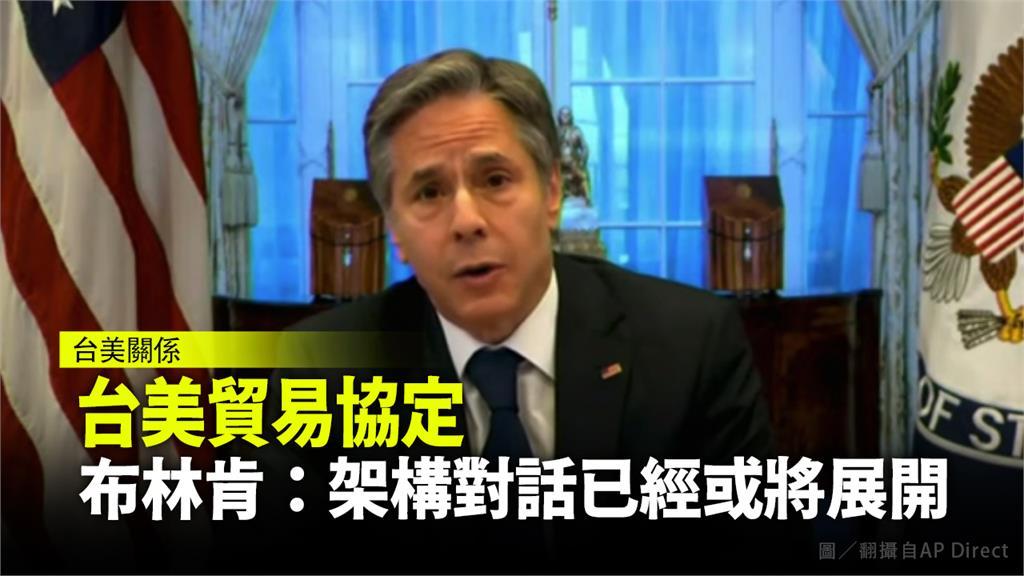 布林肯透露已經和台灣展開相關對話。圖/翻攝自AP