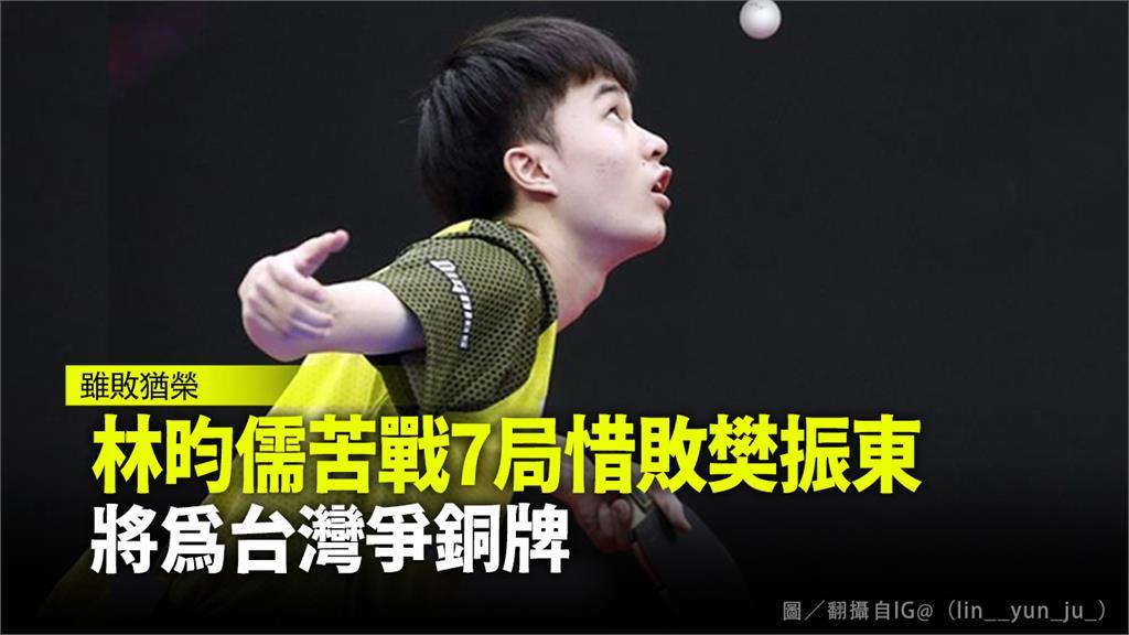林昀儒與「中國球王」樊振東戰到第7局,可惜4比3惜敗,金牌戰止步。圖/台視新聞(資料畫面)