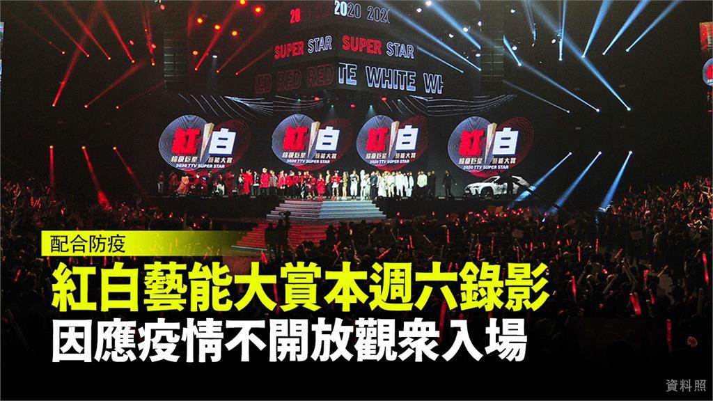 台視《2021超級巨星紅白藝能大賞》23日錄影取消觀眾進場。圖:台視新聞