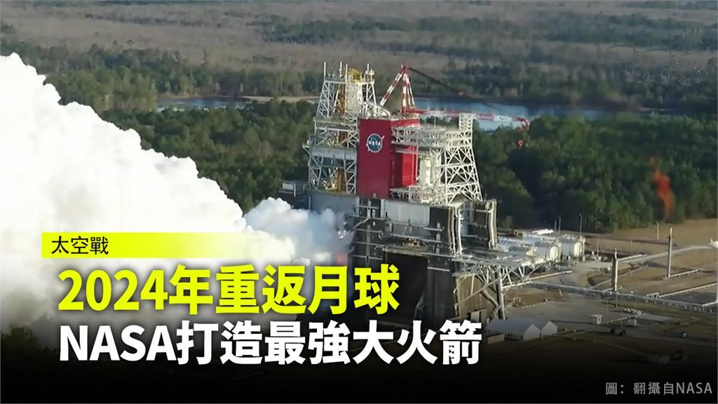 為重返月球,NASA打造最強火箭。圖:翻攝自NASA