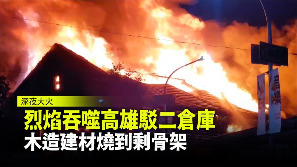 高雄駁二倉庫今天凌晨發生火警,木造建材被燒到剩骨架。圖:台視新聞