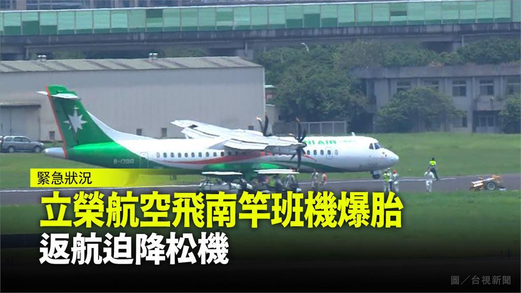 松山機場一架立榮飛機疑似爆胎迫降。圖/台視新聞