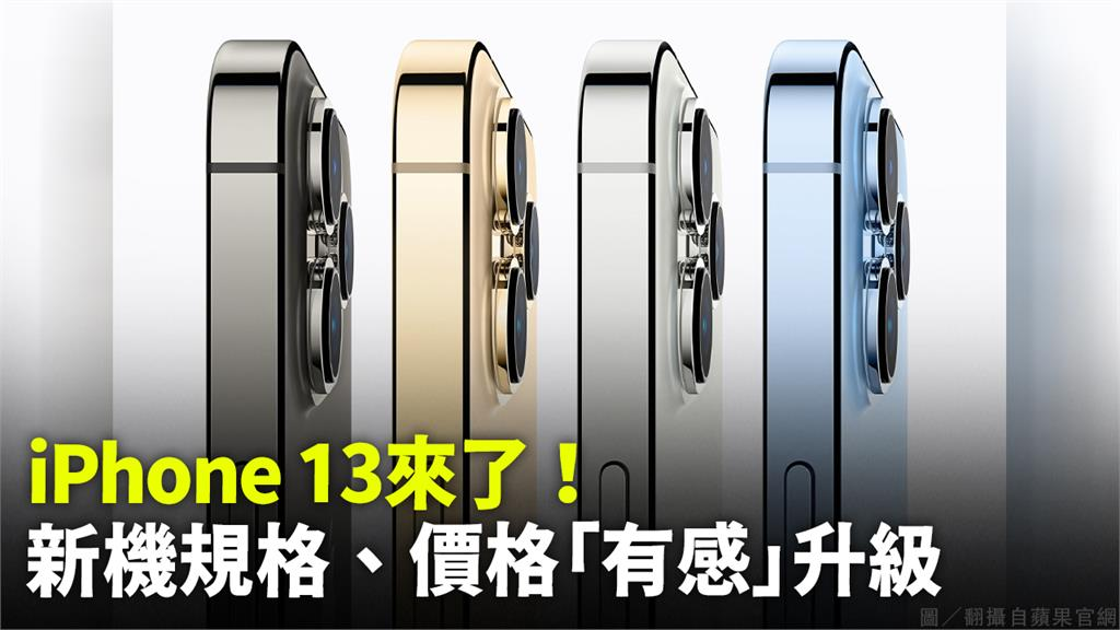 「iPhone 13」系列新機正式發表。圖/翻攝自蘋果官網