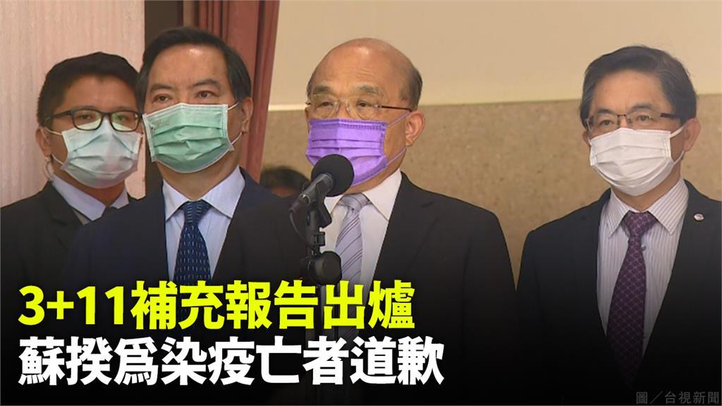 3+11補充報告出爐 蘇揆為染疫病歿者致歉