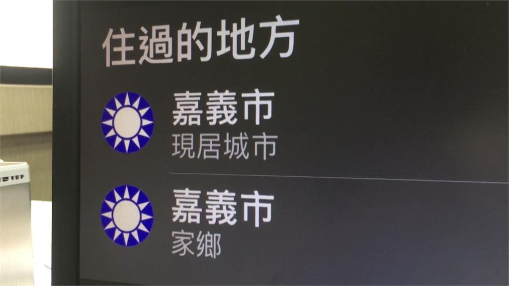 臉書上的城市設定出現國民黨黨徽。圖:台視新聞
