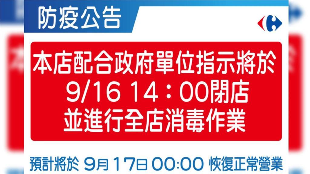 家樂福桂林店發出公告,今日下午2點閉店並進行全店消毒。圖/翻攝自Facebook@家樂福桂林店 Carrefour