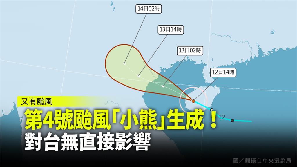 今年第4號颱風「小熊」生成。圖/翻攝自中央氣象局
