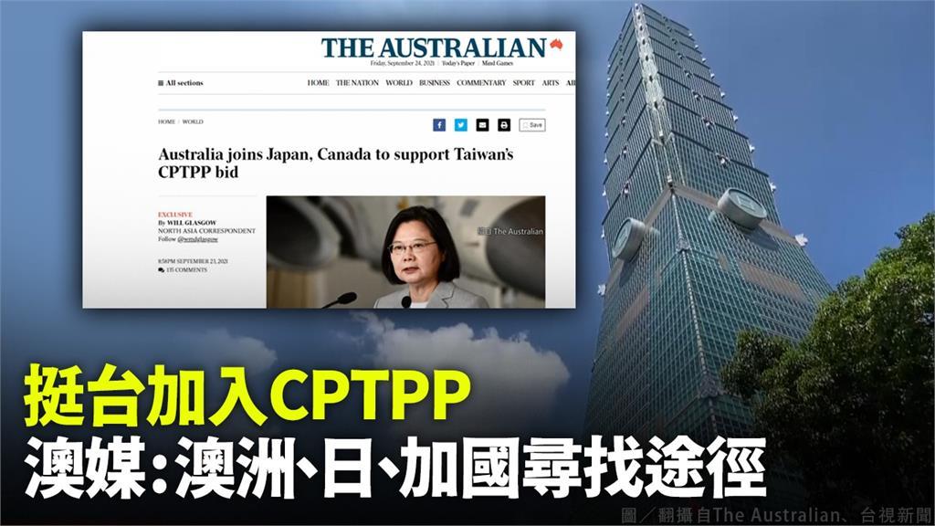 挺台加入CPTPP 澳媒:澳、日、加正在努力