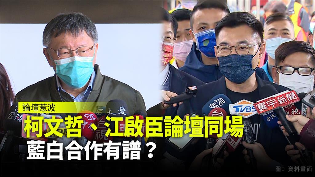 柯文哲、江啟臣兩人將在「願景台灣2030」第二場論壇中首度同台。圖:台視新聞(資料照)
