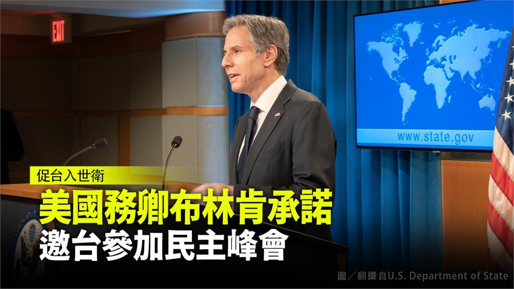 美國國務卿布林肯承諾邀請台灣參加拜登政府將舉辦的民主峰會。圖:翻攝自 U.S. Department of State