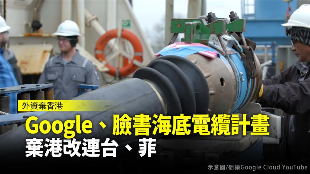 Google和臉書合作的海底電纜計畫,決定放棄連接香港。圖:翻攝自Google Cloud YouTube(示意圖)