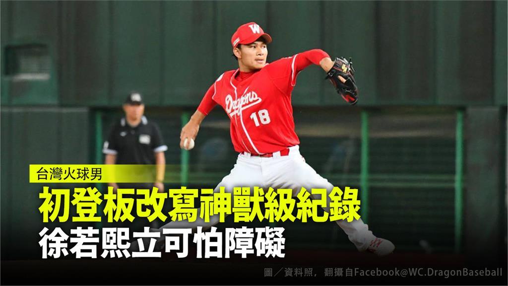 徐若熙初登板飆11K破紀錄 率味全龍奪首勝