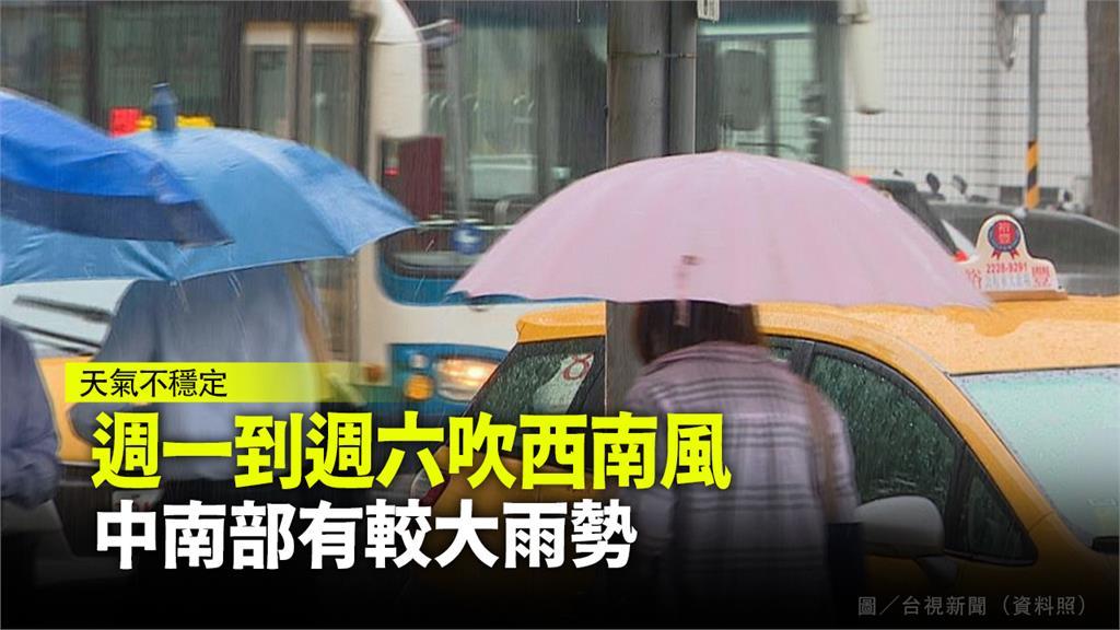 未來一週中南部天氣不穩。圖/台視新聞(資料照)