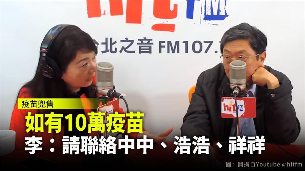 李秉穎接受周玉蔻廣播節目專訪。圖:翻攝自HITFM Youtube。