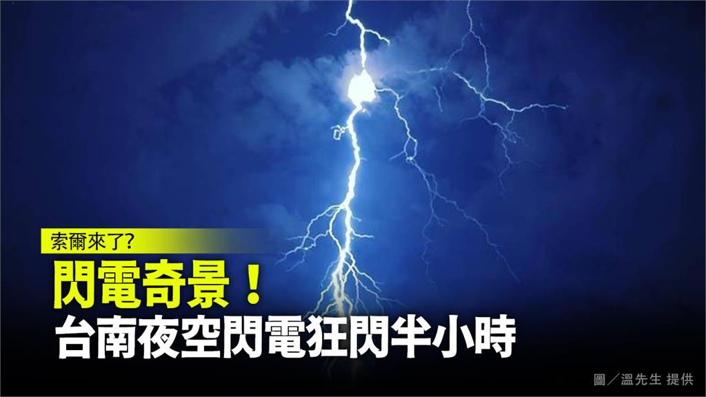 索爾來了?台南夜空現閃電奇景!狂閃半小時還聽不到雷聲