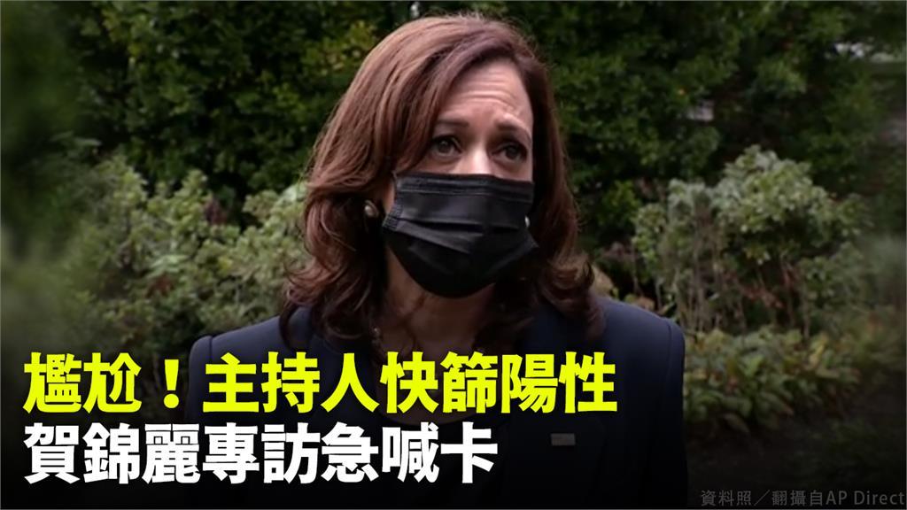 尷尬!主持人快篩陽性,賀錦麗專訪急喊卡。資料照/翻攝自AP Direct