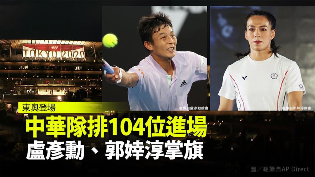 東奧開幕中華隊排104位進場,由盧彥勳、郭婞淳擔任掌旗官。圖/翻攝自AP Direct