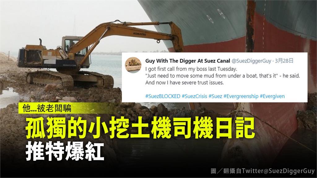 孤獨奮戰的小挖土機司機推特爆紅。圖/翻攝自@SuezDiggerGuy