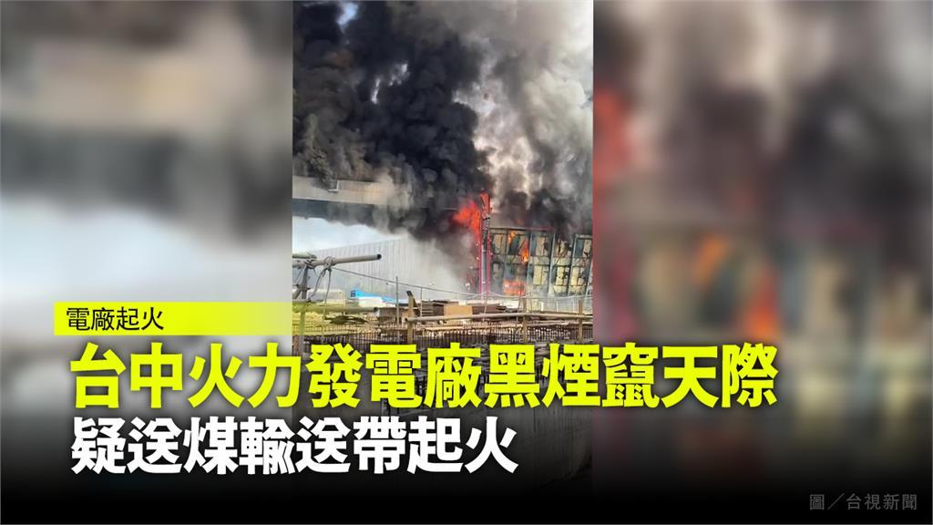 台中火力發電廠疑似因為送煤輸送帶起火,引發黑煙竄天。圖/台視新聞