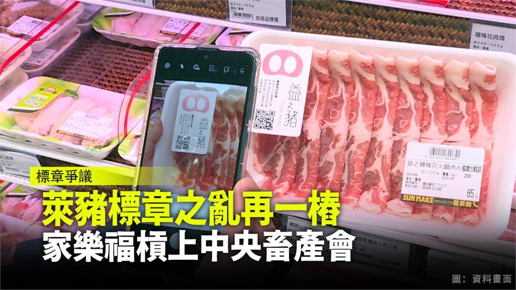 因台灣豬標章規範,家樂福槓上中央畜產會。圖:台視新聞