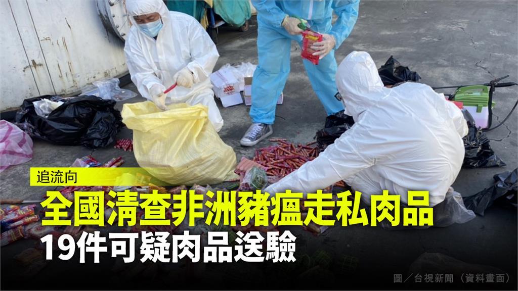查獲越南走私肉製品。圖/行政院非洲豬瘟中央災害應變中心提供