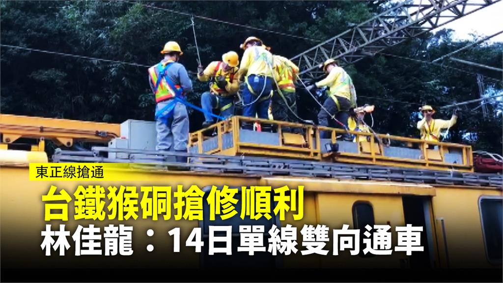 林佳龍表示明晨5點,東正線將會恢復通車。圖:台視新聞