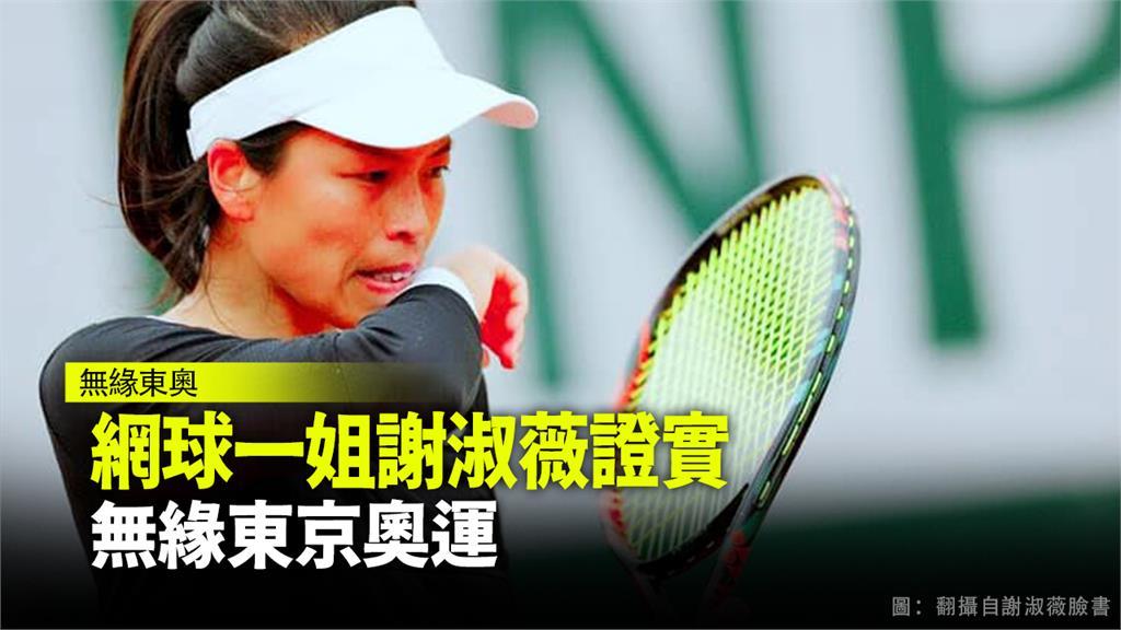 網球一姐謝淑薇證實,無緣東京奧運。圖:翻攝自謝淑薇臉書