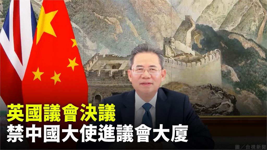 英國議會決議 禁中國大使進議會大廈。圖/台視新聞。